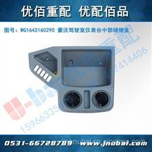 中国重汽HOWO豪沃驾驶室事故车维修配件 仪表台中部储物盒/WG1642160290
