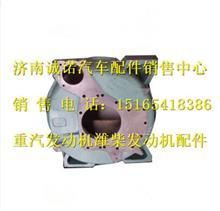 重汽 WD615.61A发动机飞轮壳 612600010575/重汽 WD615.61A发动机飞轮壳 612600010575