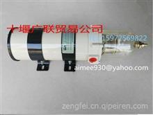 1100-54050供应上汽依维柯燃油滤清器总成1000FG/1100-54050