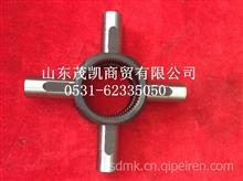 WG9970320134重汽豪沃70矿山霸王AC26桥轴间十字轴/WG9970320134