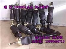 欧曼gtl前悬减震器总成 欧曼GTL前悬挂空气弹簧总成减震器龙门架/欧曼驾驶室配件13396446715