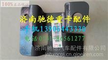 重汽豪沃T5G储气筒支架总成 重汽T5GT7HD7BC5BM5G/810W51715-0330