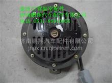 豪沃T7WG9925710001盆型电喇叭双线/WG9925710001