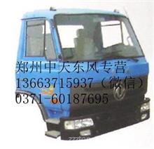 [TJG153系列驾驶室总成]153单排双排厂家供应 TJG153双排