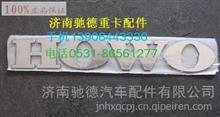 WG1662950025重汽豪沃T7H文字商标(HOWO大字标)/WG1662950025