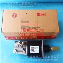 1608010-T0502东风天龙汽车离合器助力器总成/1608010-T0502