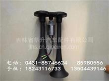 一汽解放J6P原厂气喇叭总成/3721115-50A