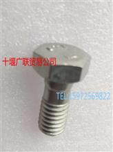 3905307东风康明斯6BT喷油器回油管琶形接头螺栓/3905307