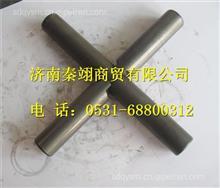 陕汽汉德469单级后桥 十字轴HD469-2403021/HD469- 2403019