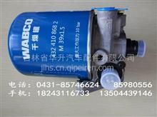 重汽豪沃WABCO威伯科空气干燥器总成(公司经营威伯科全系产品)/WG9100368471
