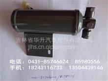 济南重汽金王子空调干燥罐总成(空调干燥瓶)/AZ1608828012