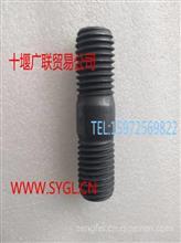3818823康明斯发动机增压器双头固定螺栓/3818823
