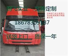 解放奥威驾驶室总成_一汽解放车身备品公司