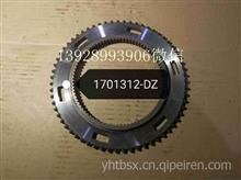 1701312-DZ杭齿变速箱二三档齿锤/1701312-DZ