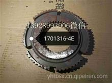 1701316-4E杭齿变速箱一二档齿座/1701316-4E