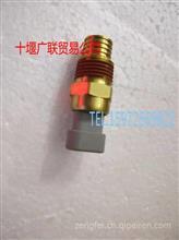 3408627东风康明斯NT855温度传感器/3408627
