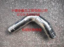 现货供应东风汽车出气钢管-中冷器1119012-C39112/1119012-C39112