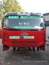 解放j6驾驶室总成_一汽解放车身备品公司