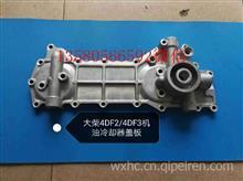 大柴4DF2 4DF3机油冷却器盖板/大柴4DF2 4DF3机油冷却器盖板