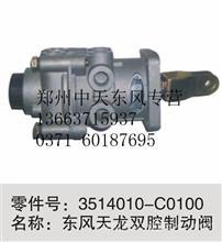 3514010-C0100东风天龙双腔制动阀总成/3514010-C0100