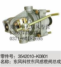 3542010-K0801东风天龙原装感载阀总成/3542010-K0801
