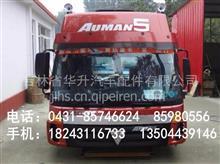 福田欧曼奇兵高顶驾驶室总成专业销售北京欧曼系列车型钣金件
