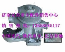 61260006142潍柴动力WD618发动机冷却水泵