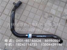 福田戴姆勒欧曼散热器钢管/1120813300001