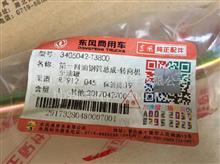 【东风天龙第一回油钢管总成-转向机至油罐】/C3405042-T3800