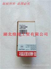 【4327230/2897342】福田康明斯ISF2.8原装曲轴位置传感器/4327230