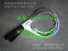 WG9925550100+002重汽豪沃T5G滤清器扳手/WG9925550100+002