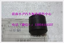 陕汽德龙定位销  图片 价格 查询/SZ952000903  专业事故车配件