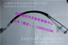 陕汽德隆F3000冷凝器-干燥器罐连接管/DZ13241824531