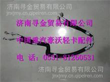 豪沃HOWO轻卡空调管配件压冷软管 豪沃HOWO轻卡配件/LG1611826514