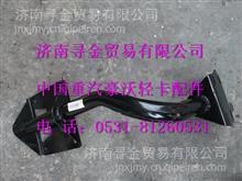 重汽豪沃HOWO轻卡配件空滤器支架总成 豪沃HOWO轻卡配件/LG9704190373