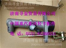 重汽豪沃轻卡配件离合器总泵  豪沃HOWO轻卡驾驶室 豪沃轻卡配件/LG9704230201