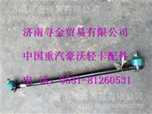 豪沃轻卡配件转向直拉杆 豪沃HOWO轻卡驾驶室 豪沃轻卡配件/LG9704430040