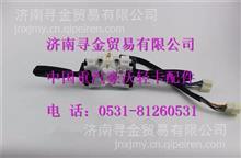 重汽豪沃轻卡配件组合开关总成 豪沃HOWO轻卡驾驶室 豪沃轻卡配件/LG9704580103