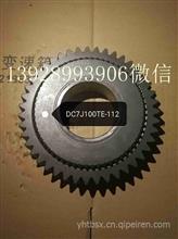 大同变速箱主一档齿轮/DC7J100TE-112