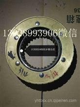 大同变速箱大同8534档同步器总成/大同8534档同步器总成
