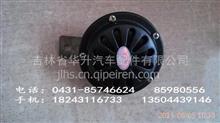 济南重汽豪沃原厂电喇叭/WG9718710002