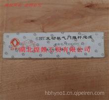 【3284377】东风康明斯6BT气门推杆/3284377