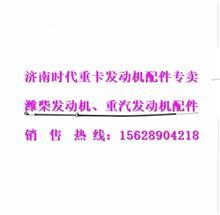 潍柴WD12.336 欧3机油尺上组件/61800010331