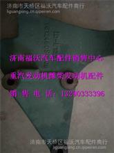 VG1246090008 重汽发动机D12发电机支架/VG1246090008