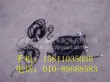 福田戴姆勒欧曼H0362040546A0底盘线束