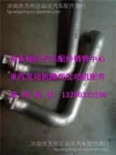 VG1557110015A 重汽豪沃EGR冷却器进水管/VG1557110015A