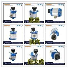 原厂配套/合肥力威、合潍/转向泵、齿轮泵/3407-00082