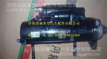 VG1246090003重汽减速起动机/VG1246090003