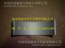 VG1560030033重汽D10发动机连杆瓦/VG1560030033
