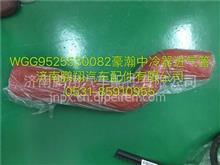 WG9525530082豪瀚中冷器进气管/WG9525530082豪瀚中冷器进气管